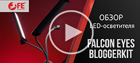 Обзор LED-осветителя Falcon Eyes BloggerKit